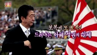 [연합뉴스TV 스페셜] 96회 : 보복에 또 보복! 드러나는 아베 정권의 실체
