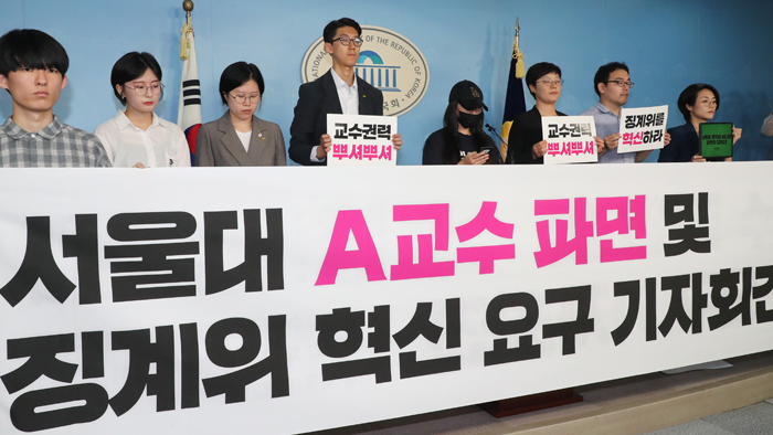 서울대 교수 성추행 폭로 반 년…
