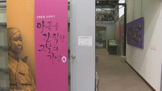 '강제동원, 그날의 기억' 합천박물관 특별전