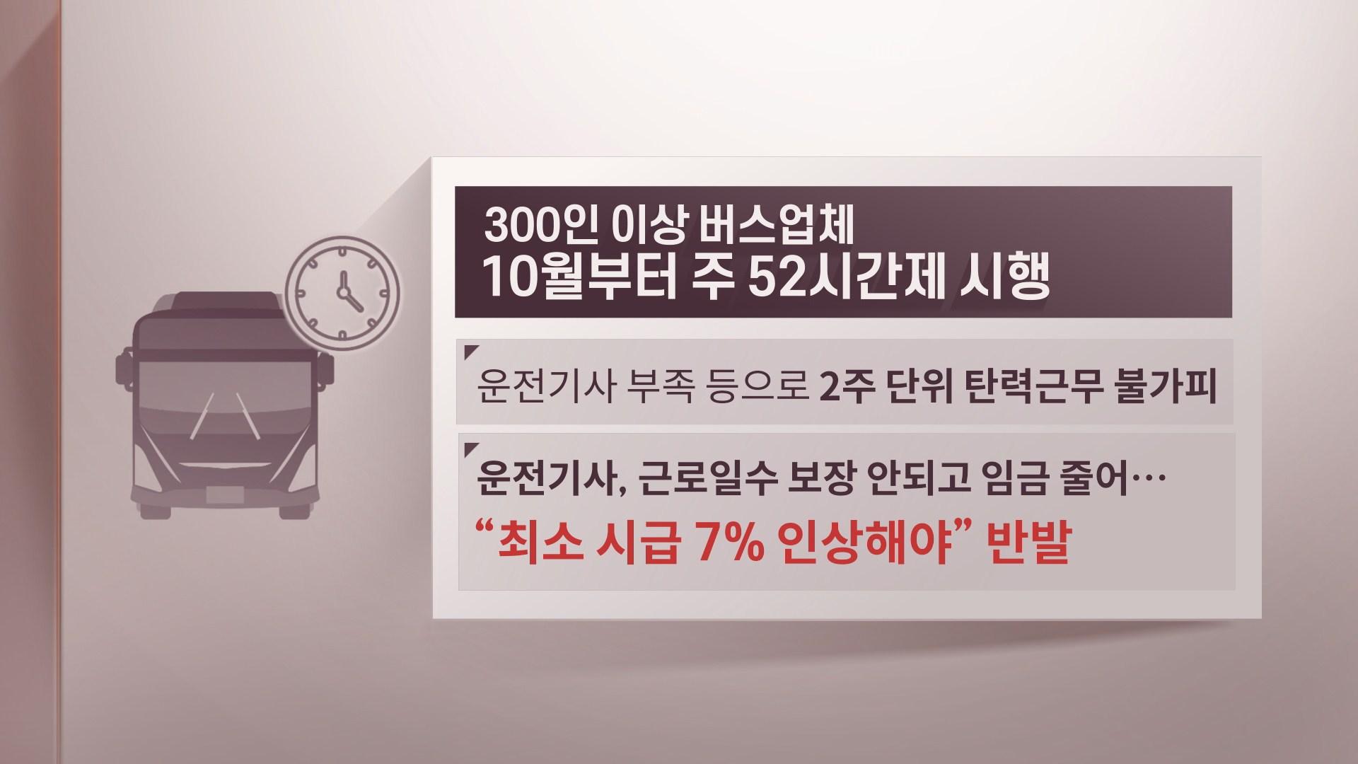 경기도 버스업계 노사협상 '난항'…입장차 뚜렷