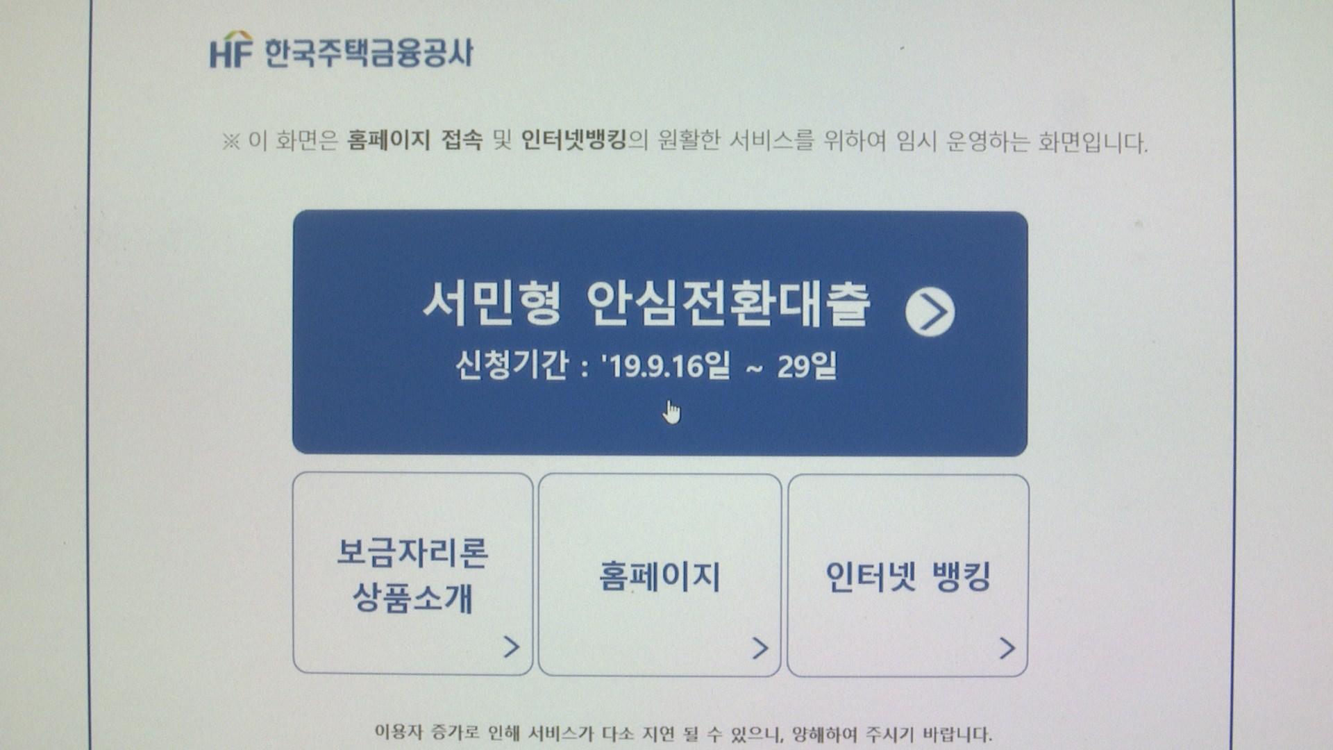 안심전환대출 첫날 7천여건 신청…홈페이지 '북새통'