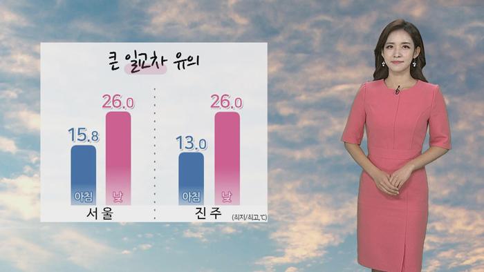 [날씨] 구름 많고 일교차 커…내일부터 태풍 영향 비