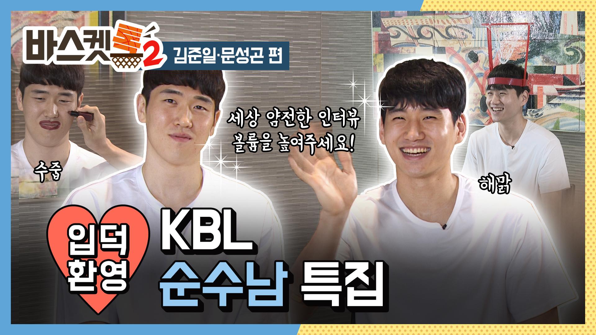 [바스켓톡2/김준일·문성곤] 입덕 환영♥ KBL 순수남들을 소개합니다~