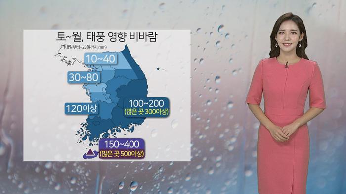 [날씨] 구름 많고 큰 일교차…주말, 태풍 영향 비바람