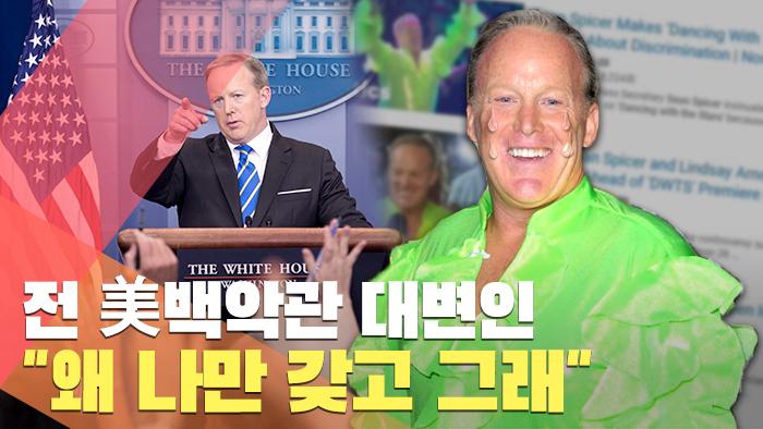 [월드줌인] 전 美백악관 대변인
