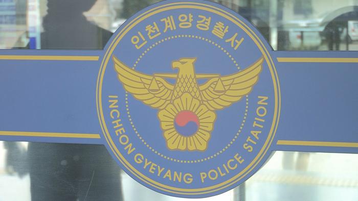 인천 아라뱃길서 여성 숨진채 발견…신원 확인중