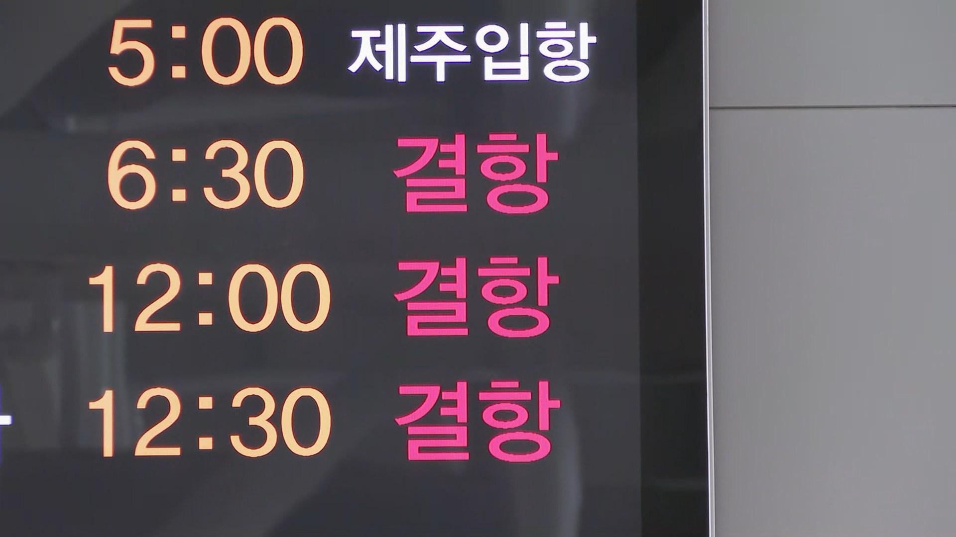 '타파' 서서히 북상…제주 여객선 운항 중단