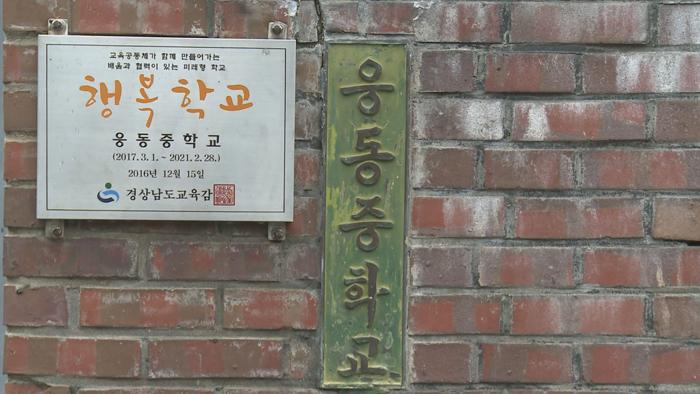 檢 '웅동학원 허위공사 의혹' 추가 압수수색