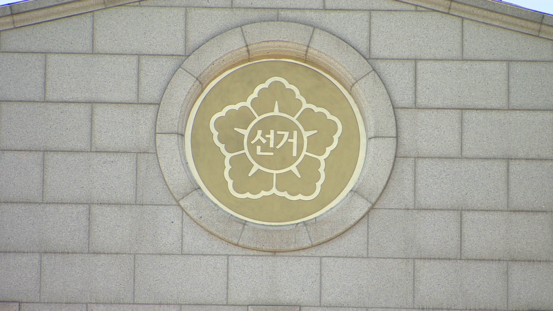 총선 D-6개월…선거구도 모르는 '깜깜이' 우려