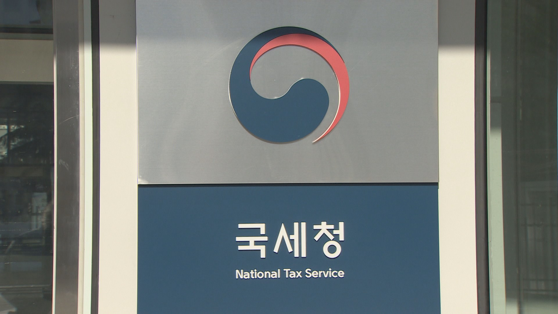 국세청, 편법증여 의심 등 240명 자금출처 조사