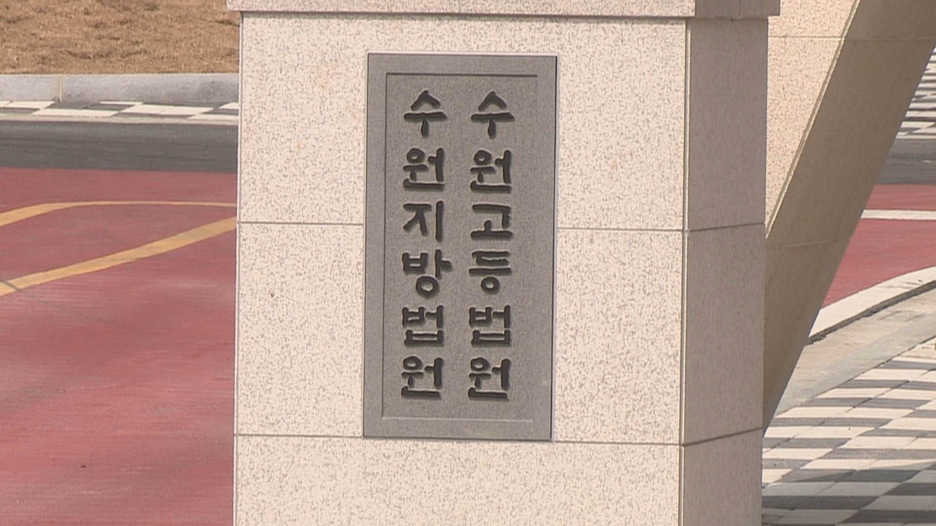 취업미끼 금품 수수 용인시 전 산하기관장 징역 5년