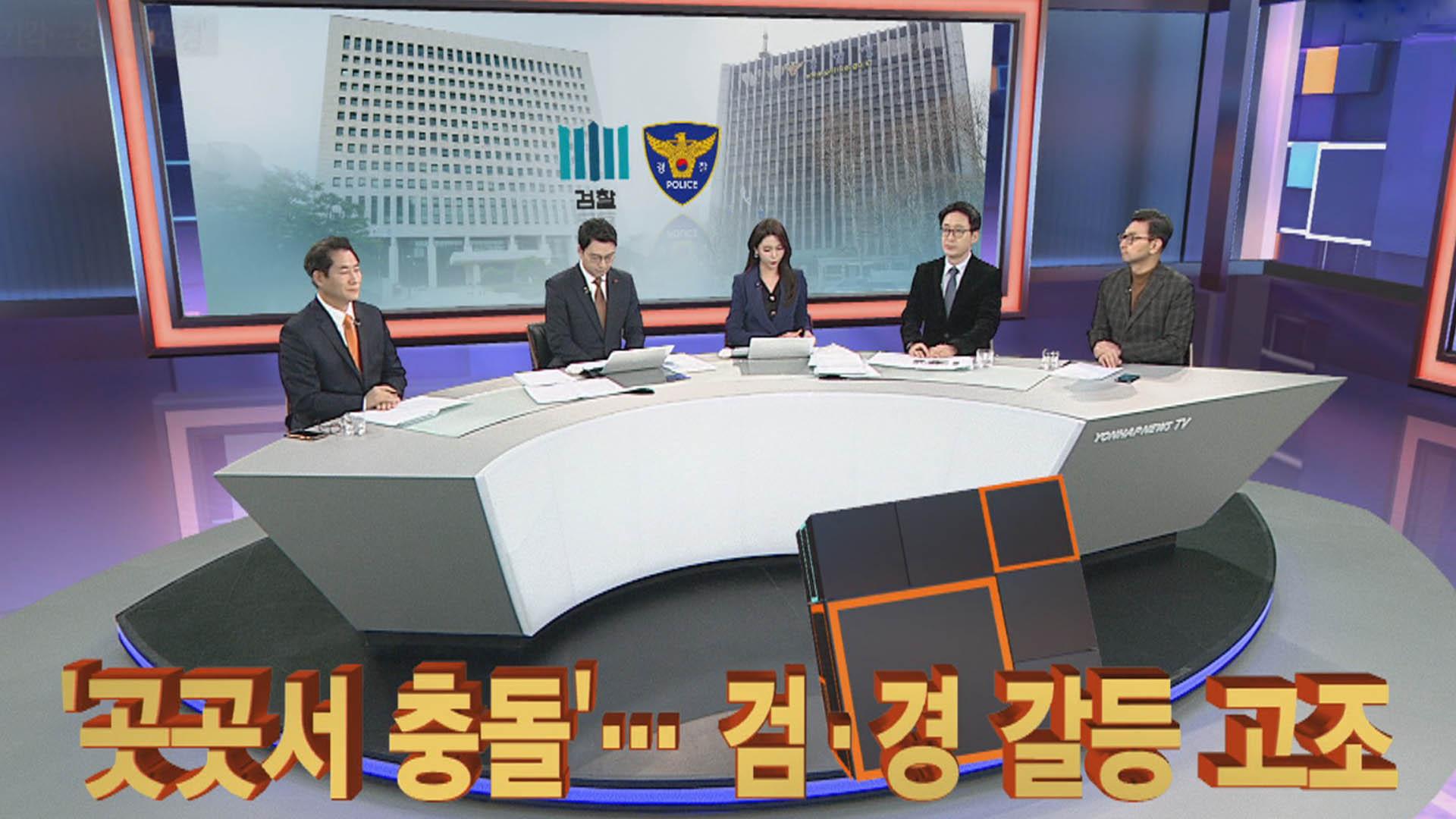 [이슈큐브] '곳곳서 충돌'… 검·경 갈등 고조