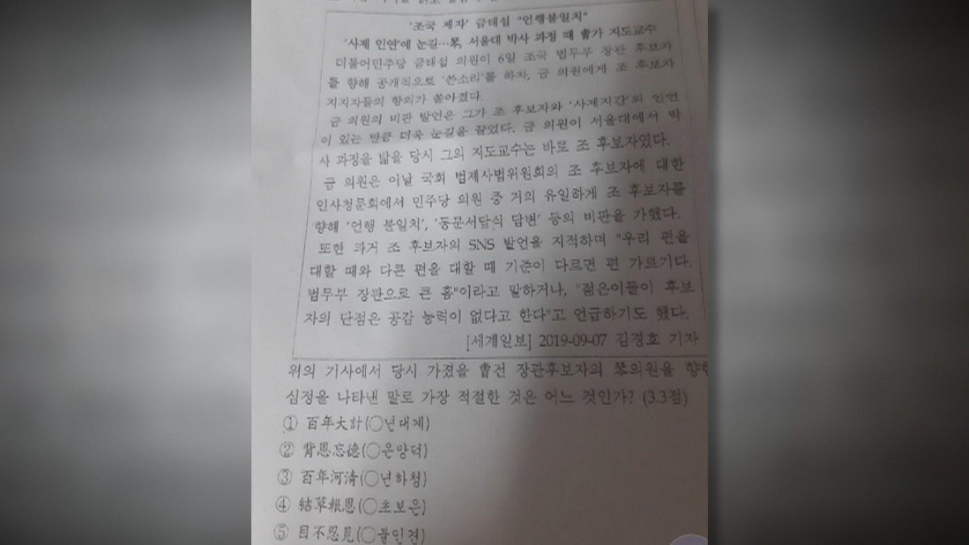 '조국-금태섭 관계, 사자성어는?' 고교 한문시험 논란