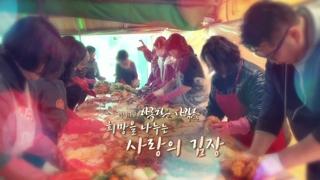 [미니다큐] 아름다운 사람들 - 72회 : 희망을 나누는 사랑의 김장