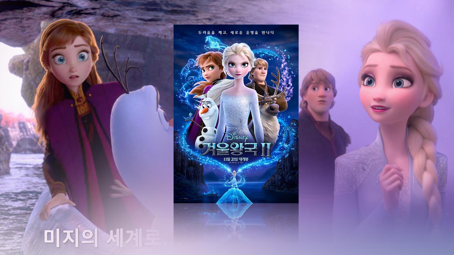 '겨울왕국2' 천만 관객 돌파…시리즈 쌍천만 기록