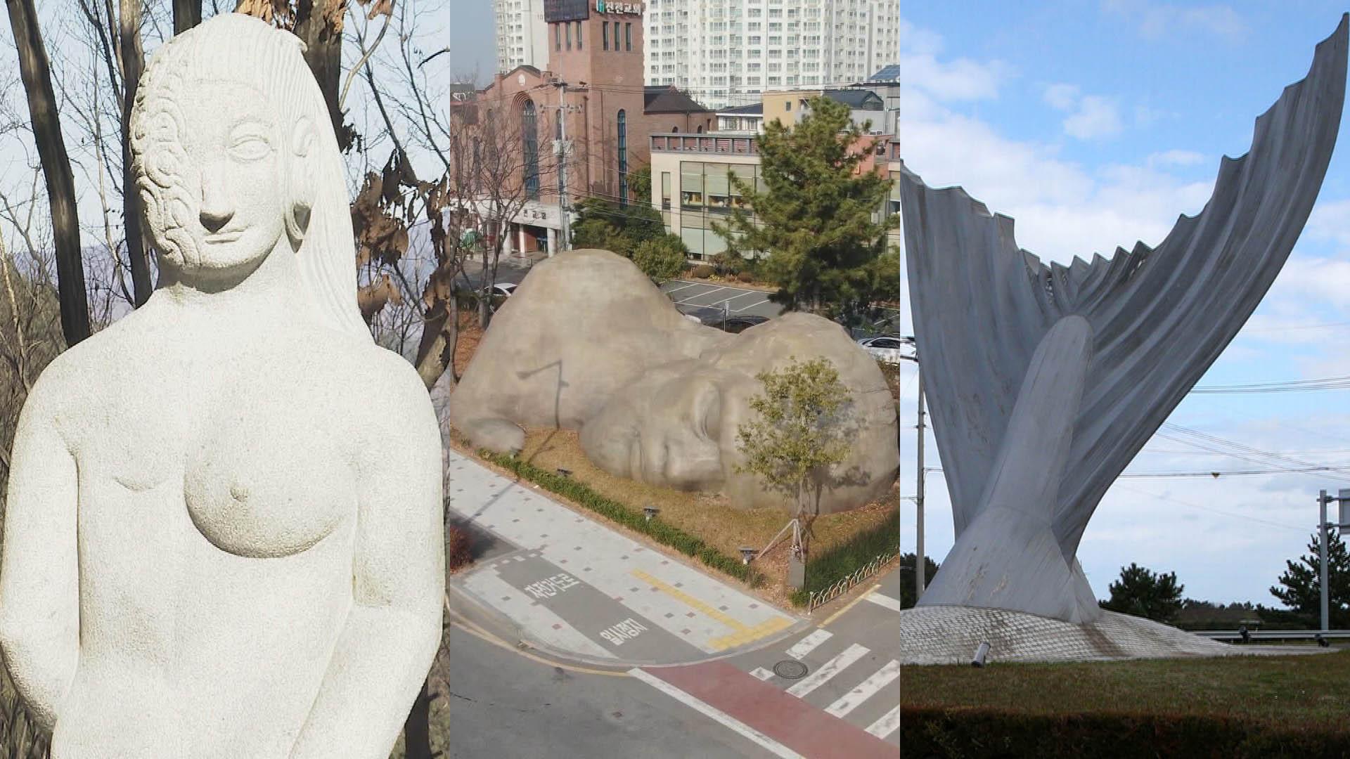 변강쇠·옹녀공원부터 태권브이까지…논란의 공공조형물