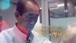 [미니다큐] 아름다운 사람들 - 78회 : 60년 추억을 깎는 이발사