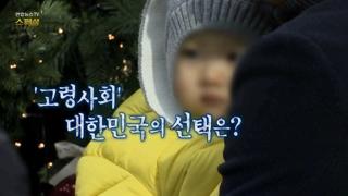 [연합뉴스TV 스페셜] 114회 : '고령사회' 대한민국의 선택은?