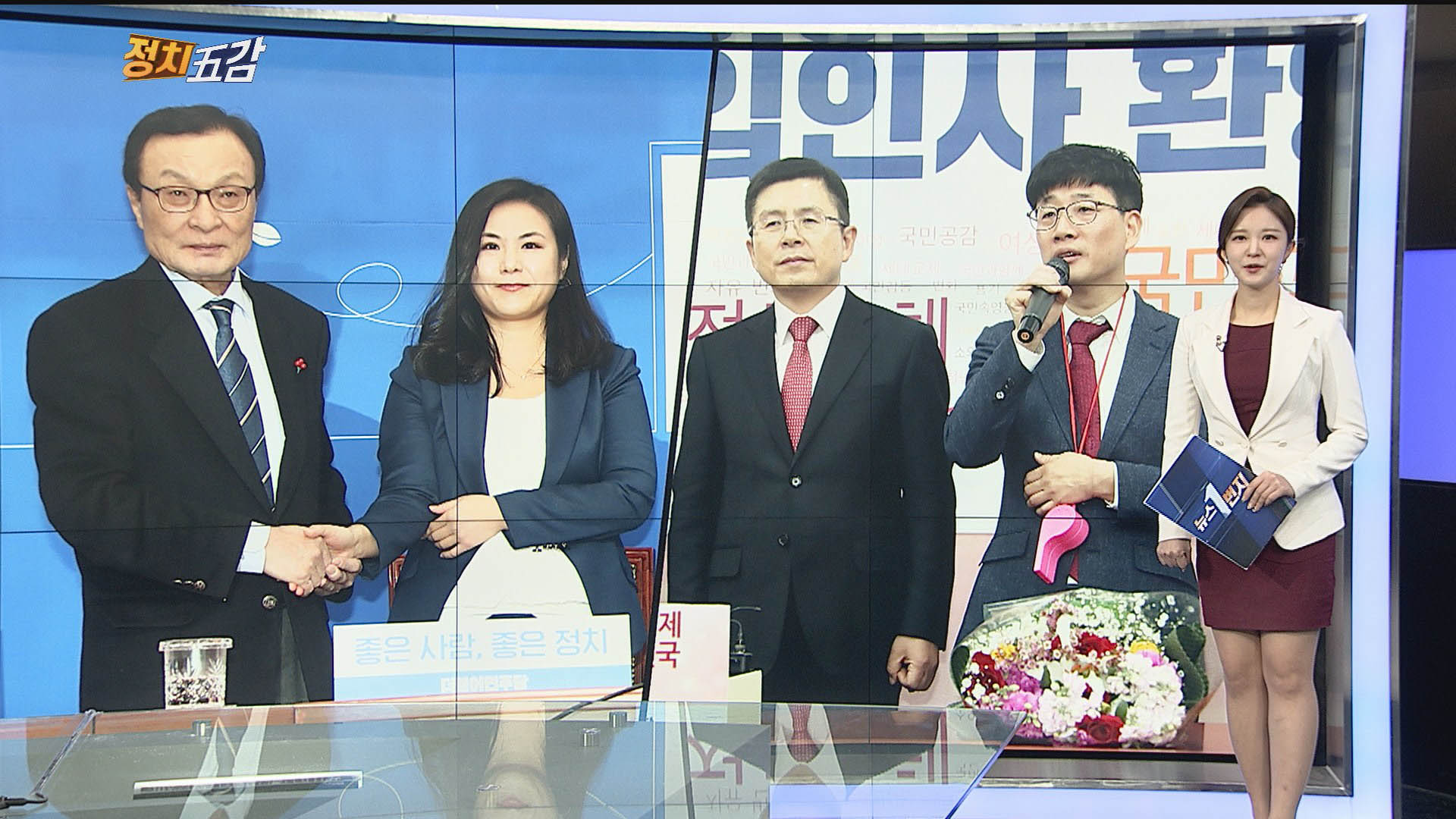 [정치五감] 민주당-한국당, <em class='find'>총선</em> 영입인재 발표 外