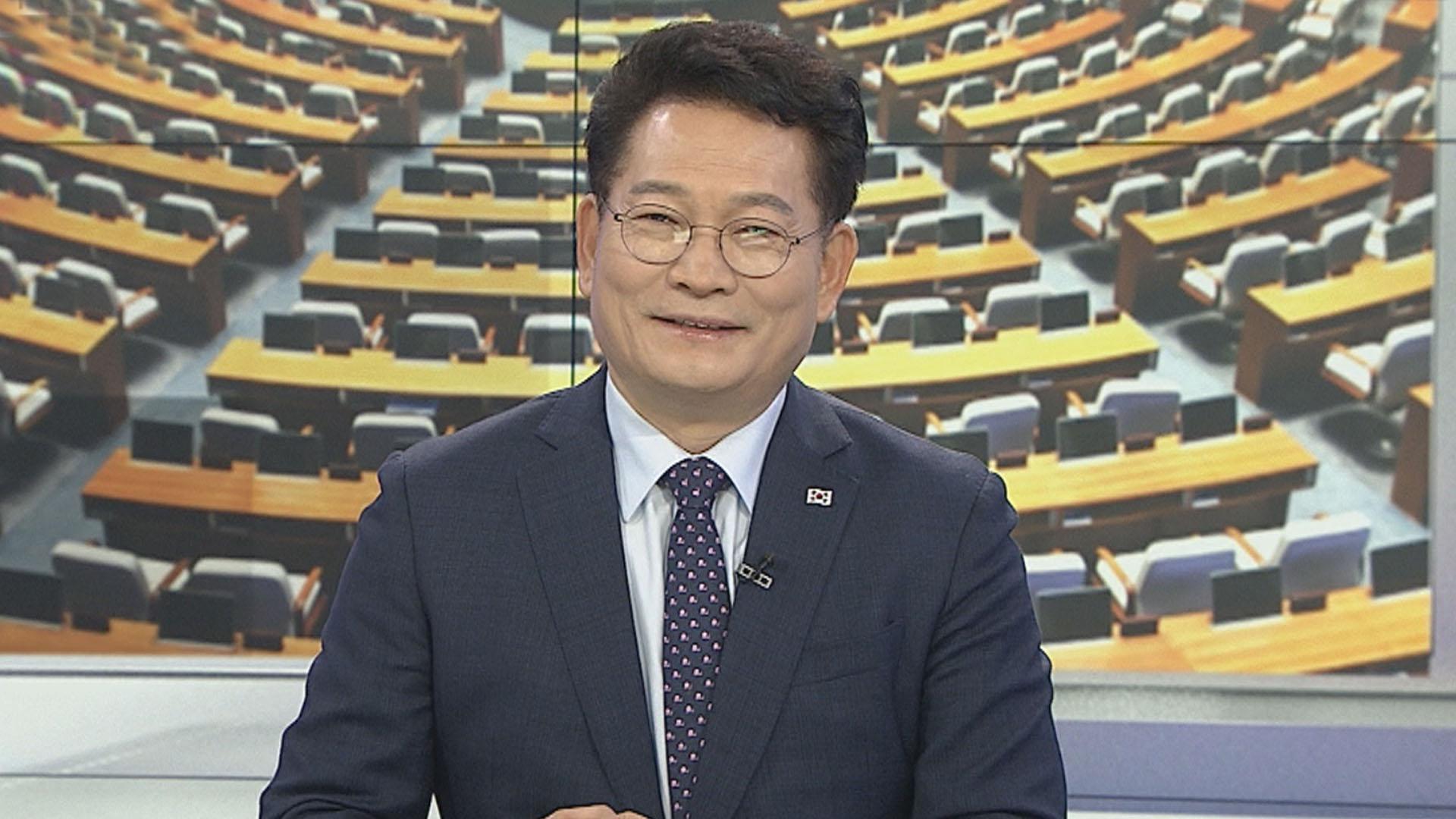 [1번지 현장] 송영길 민주당 의원에게 묻는 정국 현안