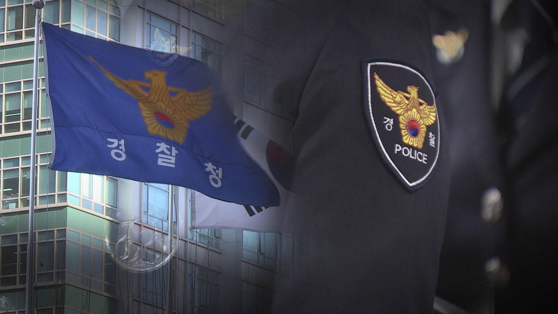 """경찰, 책임수사추진본부 발족…""""신뢰 제고 집중"""""""