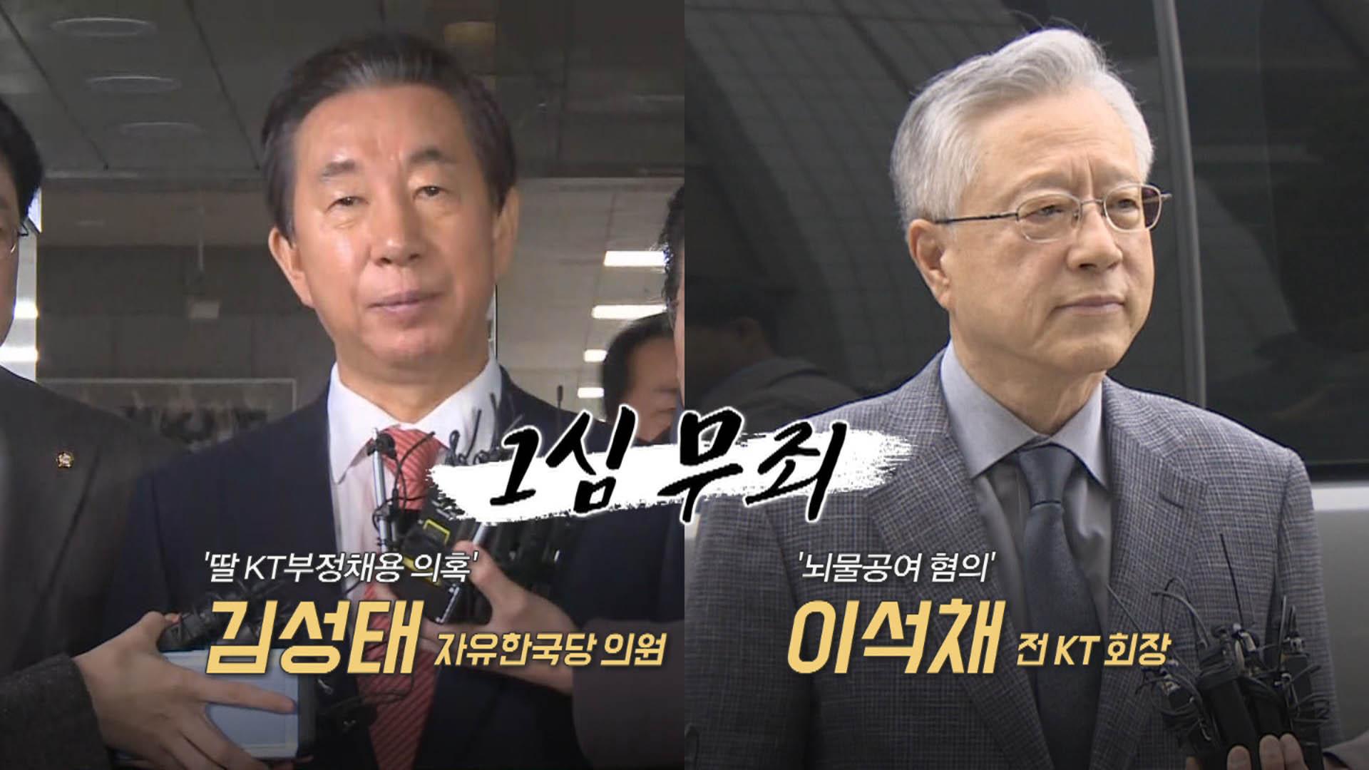 [영상구성] '딸 부정채용 의혹' 김성태 1심 무죄