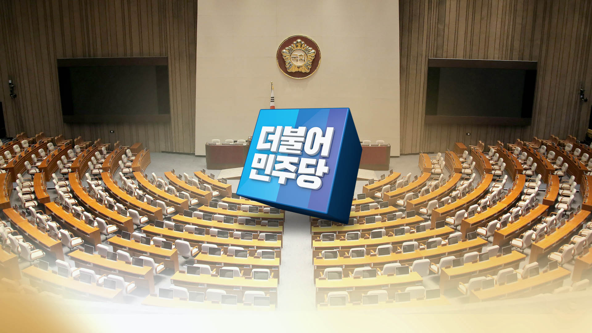 """민주당, 해리스 행태에 격앙…""""조선총독인가"""""""
