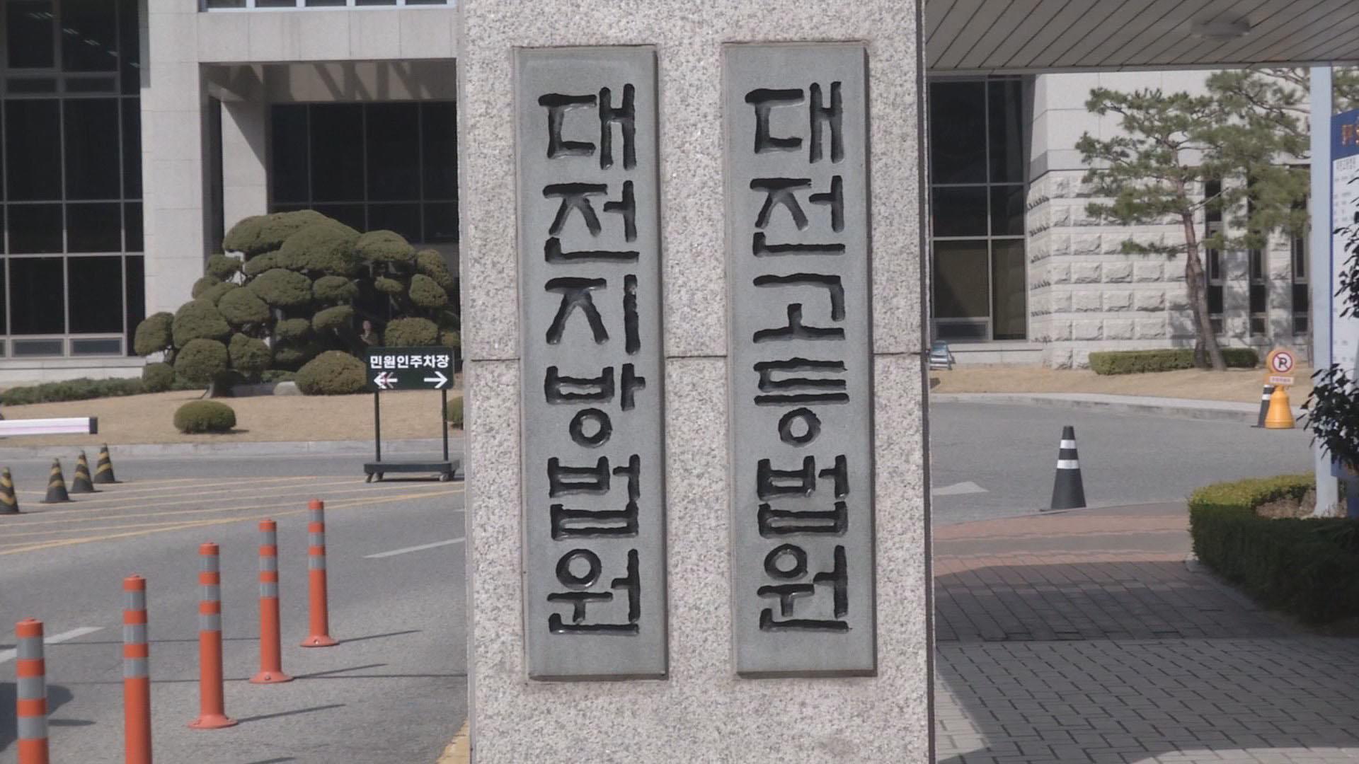 어린 제자 성폭행·추행 전 태권도협회 이사 징역 8년