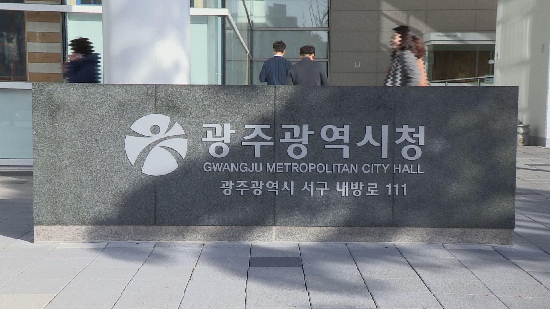 검찰, 광주시청 압수수색…'부시장 선거법 위반 혐의'