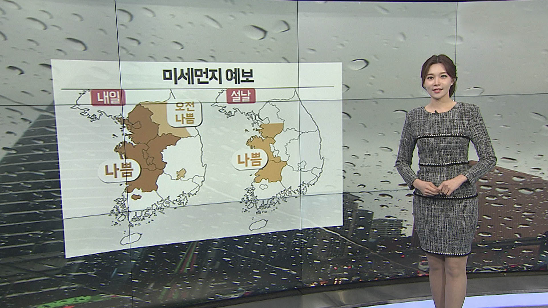 [날씨] 연휴 첫날, 포근하지만 미세먼지…동해안 눈·비