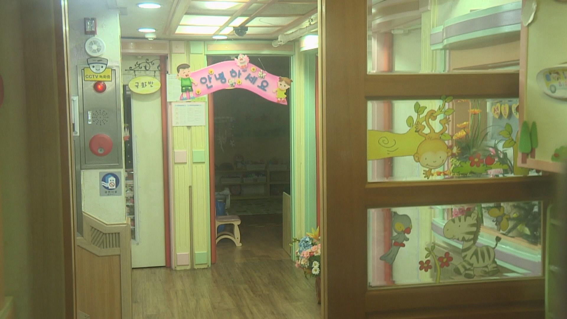 신종 코로나 여파 평택 어린이집 임시 휴원령