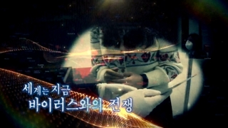 [연합뉴스TV 스페셜] 120회 : 세계는 지금 바이러스와의 전쟁