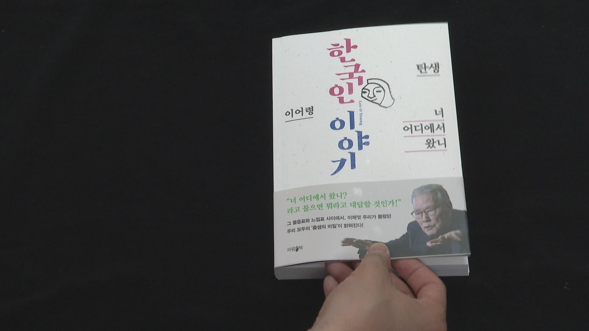이어령이 들어주는 한국인 이야기…볼만한 신간