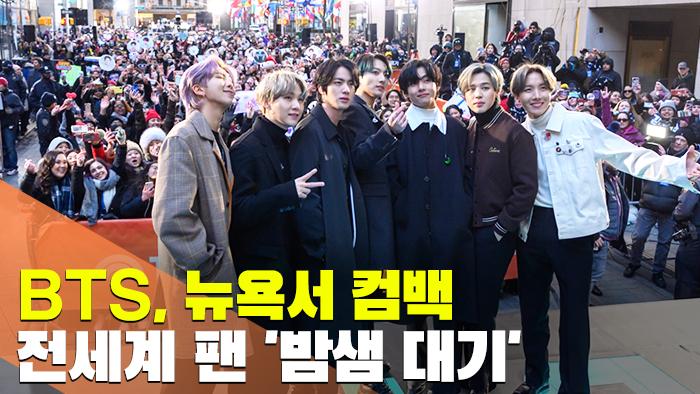 [현장] BTS, 뉴욕서 컴백…전 세계 팬 '밤샘 대기'