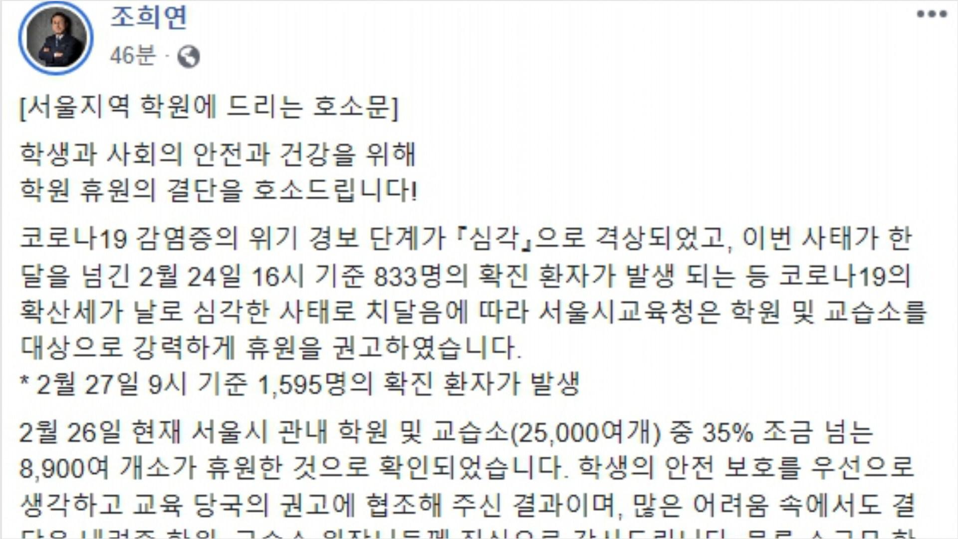 서울 학원 65% 문 열어…조희연, 휴원 동참 촉구