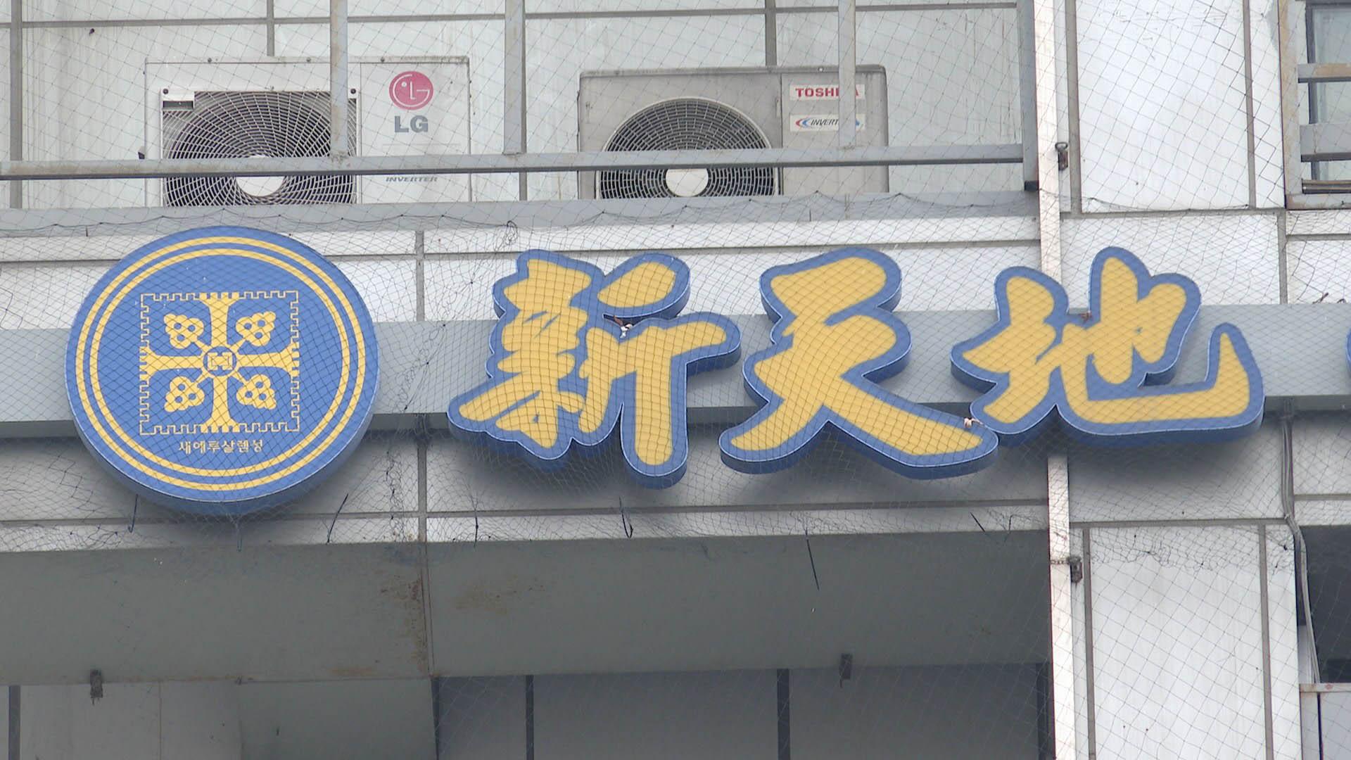 서울 신천지 신도 217명 의심증상…68명 조사거부