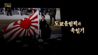 도쿄올림픽과 욱일기