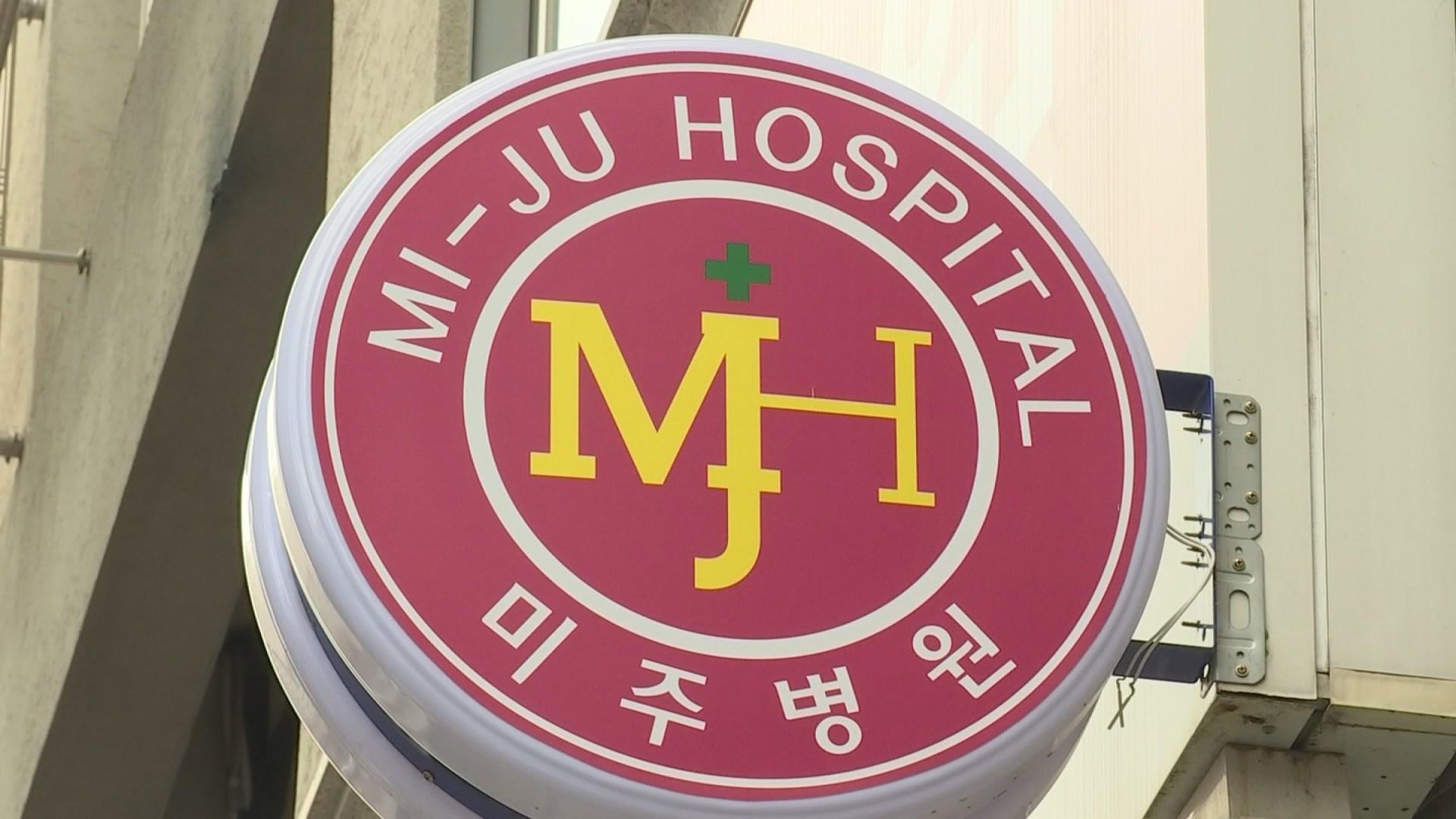 대구 제2미주병원 133명 집단감염…청도대남병원 복사판