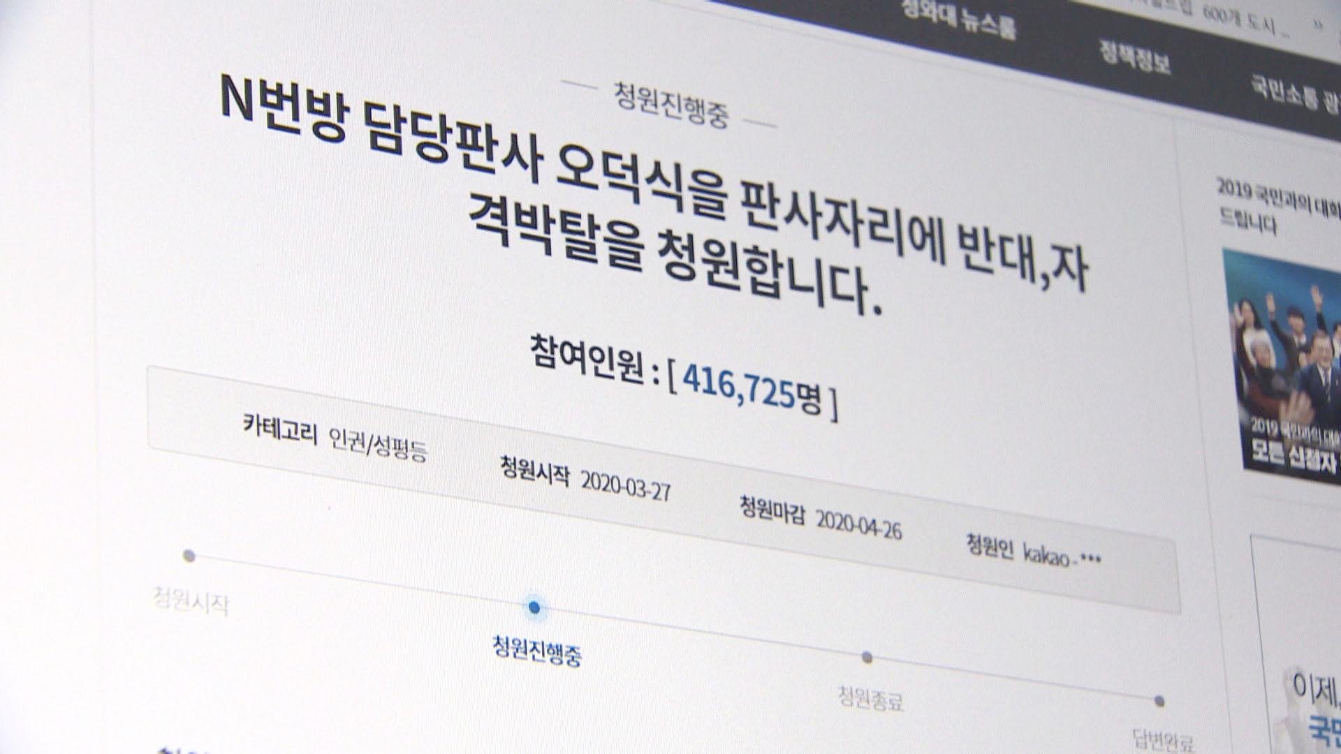 오덕식 판사 '박사방' 사건 안 맡는다…법원 재배당