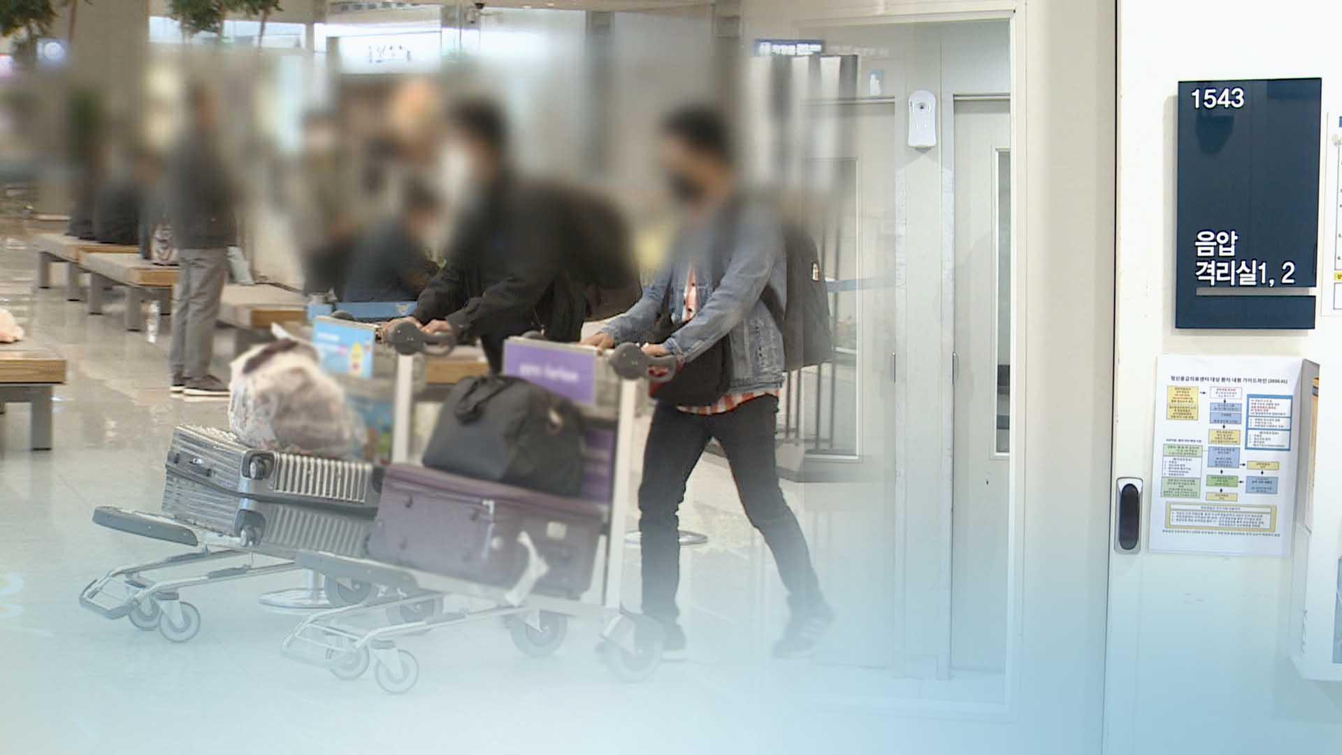 해외유입·집단감염 지속…내일부터 모든 입국자 격리
