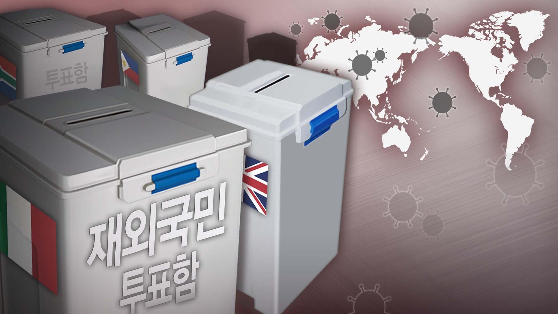 총선 재외투표 내일부터 시작…코로나19로 절반은 투표 못해
