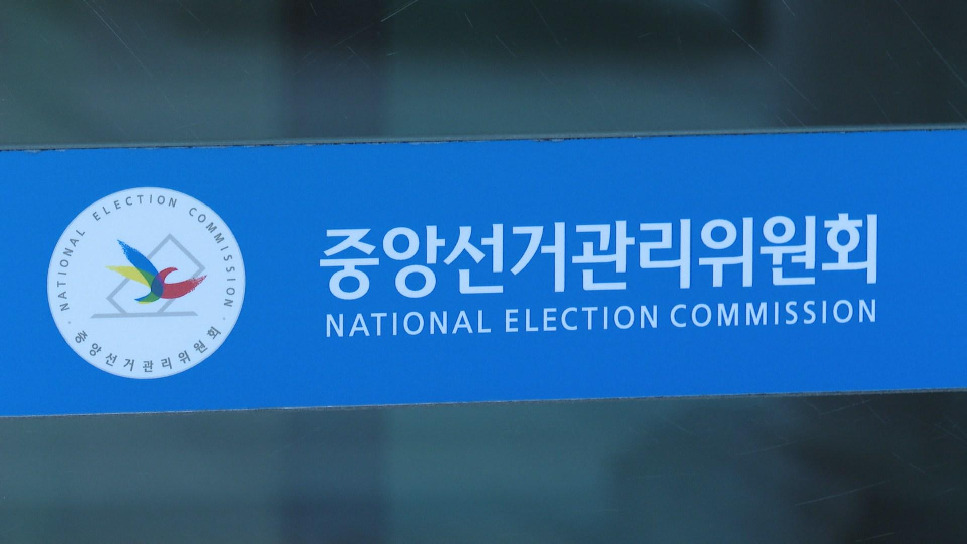 獨교민, 재외투표 중지에 헌법소원·정지가처분 내기로