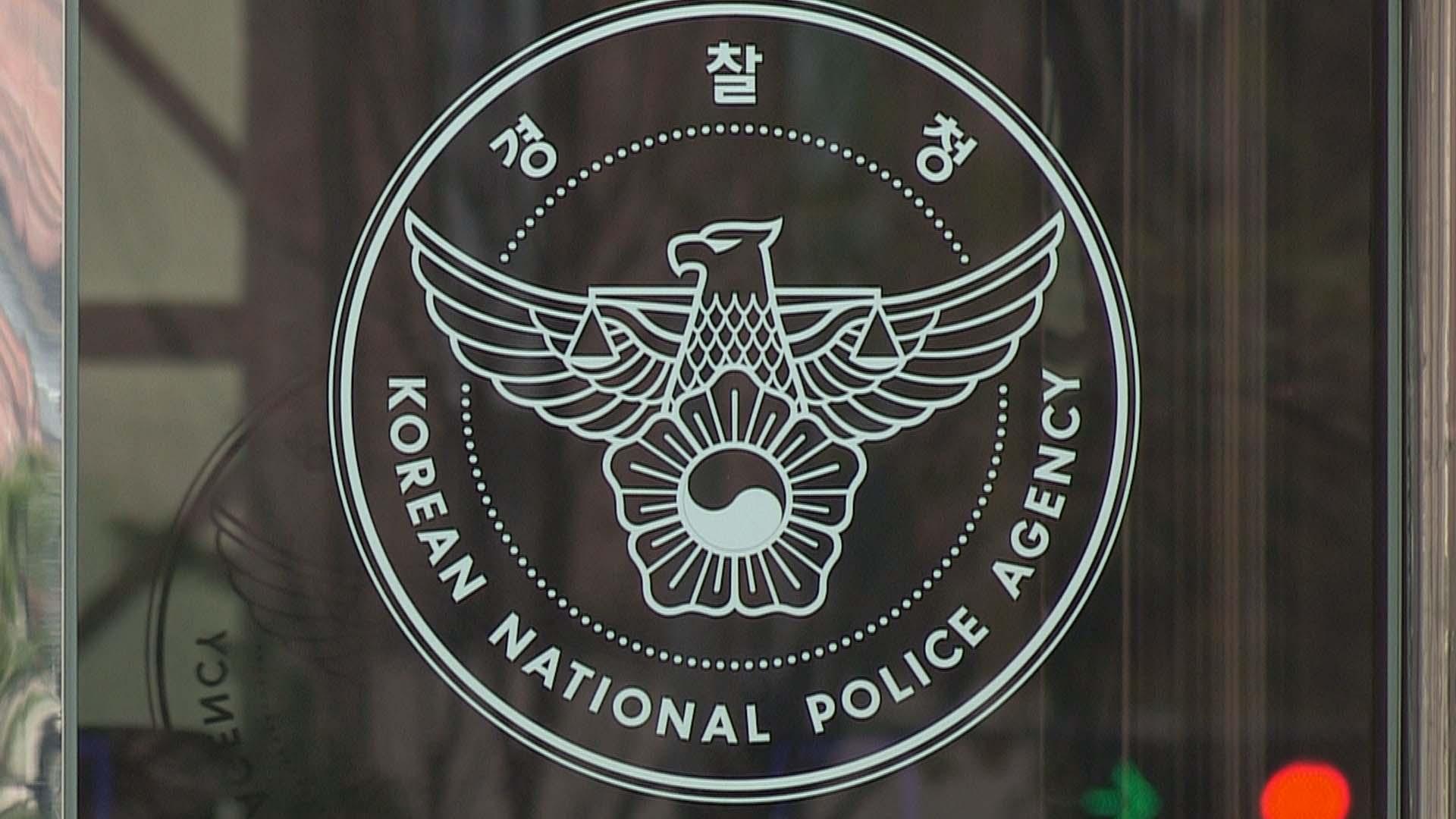 자가격리 위반 속출…경찰 엄정 대응 예고