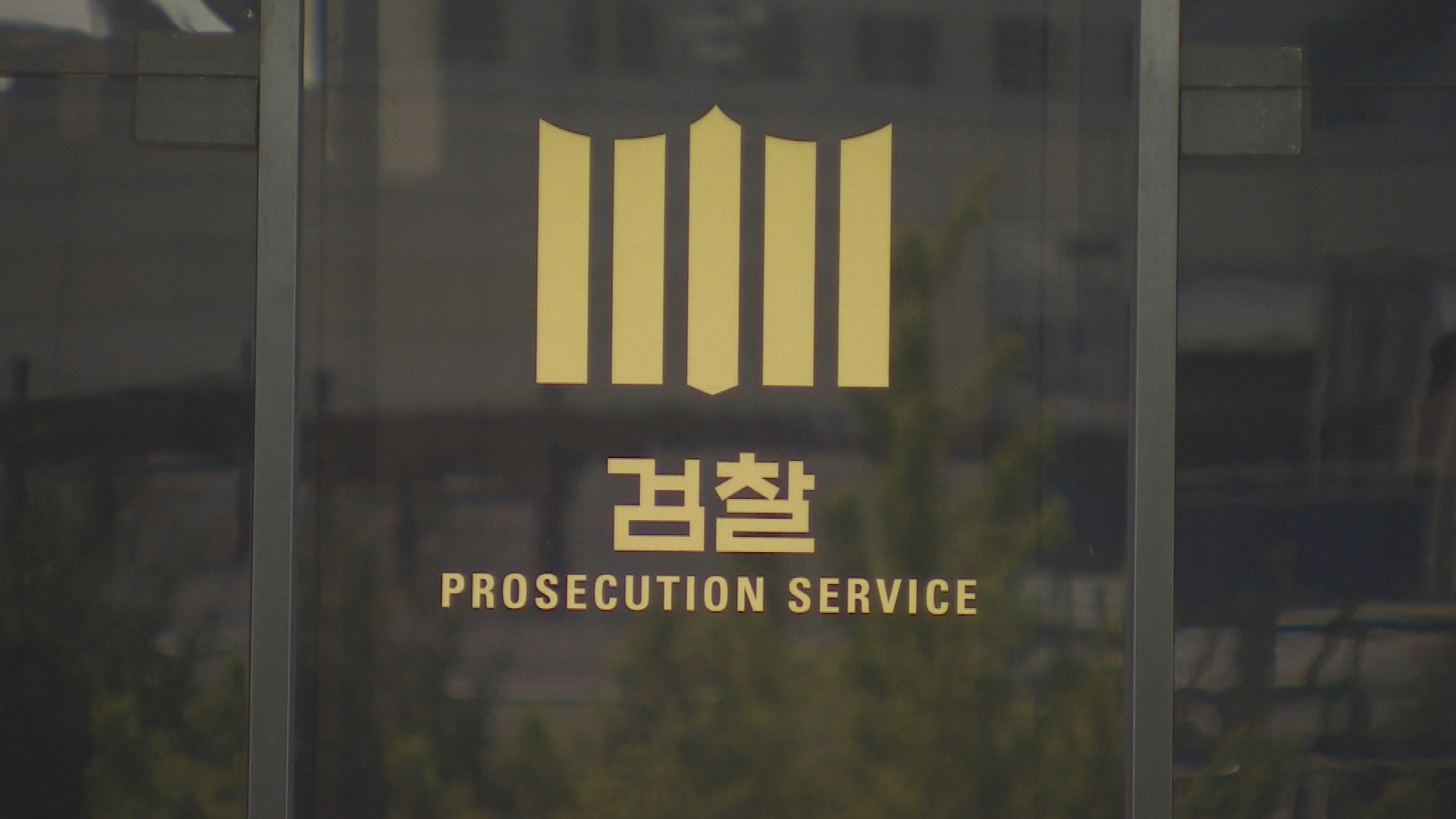 """'자가격리의무 위반' 잇따라 재판에…""""음성도 엄정대응"""""""