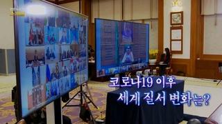 [연합뉴스TV 스페셜] 130회 : 코로나19 이후 세계 질서 변화는?