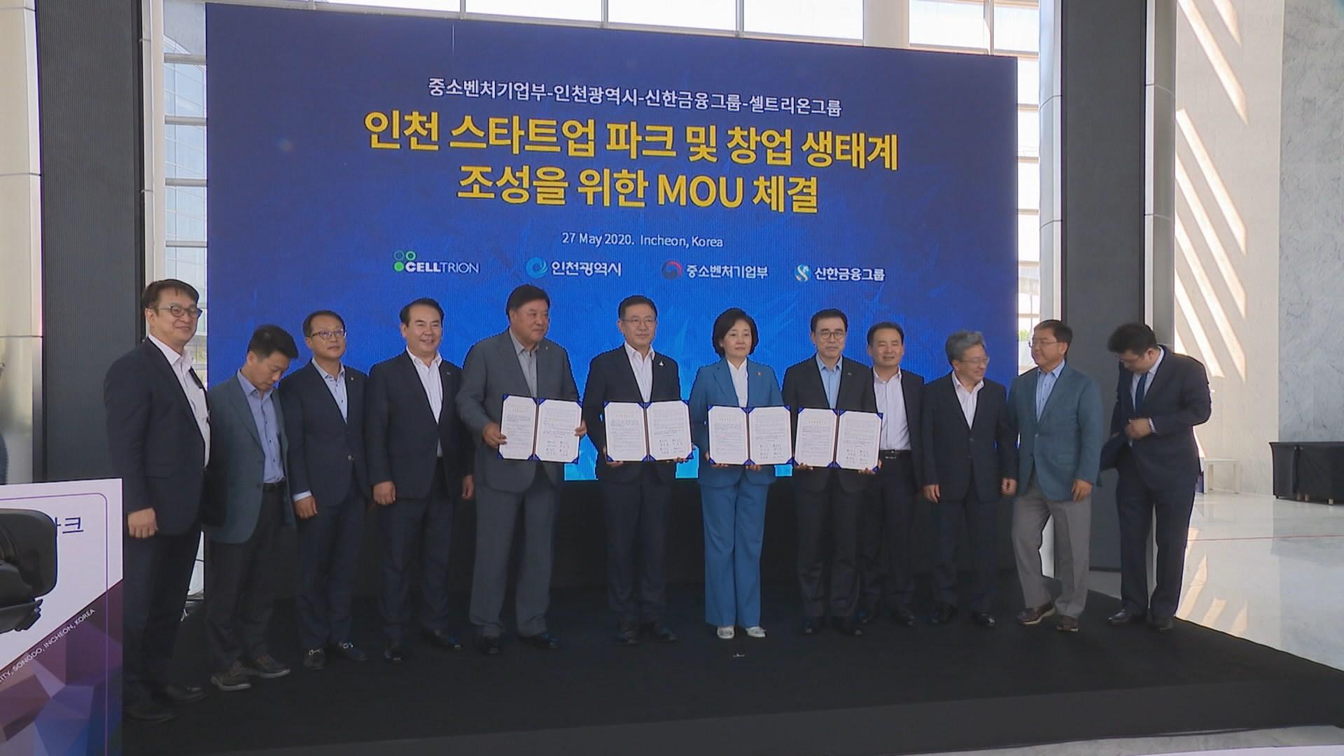 인천 스타트업 파크 '바이오·비대면' 창업 허브로 육성