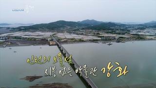 인천의 보물섬, 지붕 없는 박물관을 가다…강화 1부