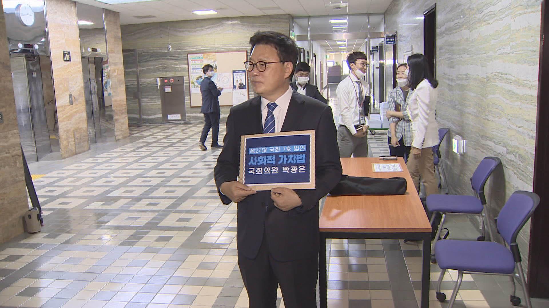 '4박5일' 밤샘대기…박광온, 21대 국회 1호 법안 제출