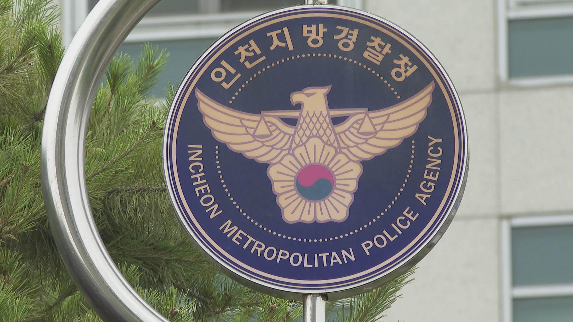 '경인아라뱃길 시신 사건' 수사전담반 구성