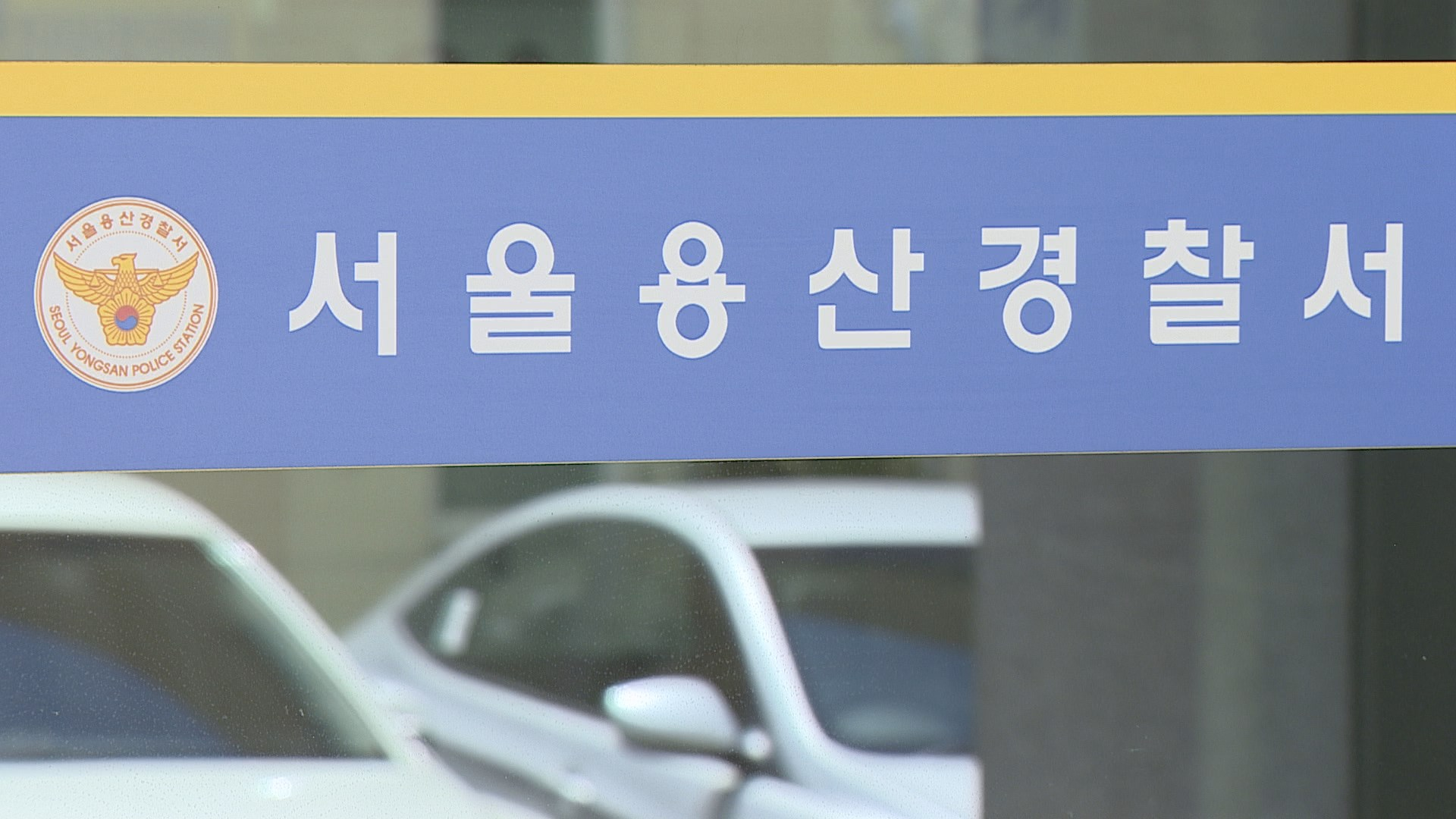 SNS에 댓글 쓴 후배 <em class='find'>폭행</em> 30대 래퍼 송치
